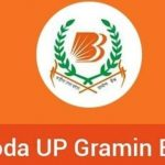 Baroda UP Gramin Bank Customer Care Number, Contact Address, Email Id