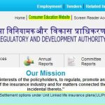 IRDA Customer Care Number, Contact Address, Email Id