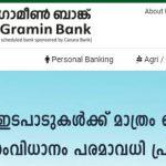Kerala Gramin Bank Customer Care Number, Contact Address, Email Id