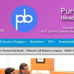 Purvanchal Bank Customer Care Number, Contact Address, Email Id