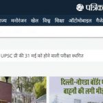 Rajasthan Patrika Customer Care Number, Contact Address, Email Id