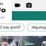 Samayam Malayalam Contact Number, Office Address, Email Id