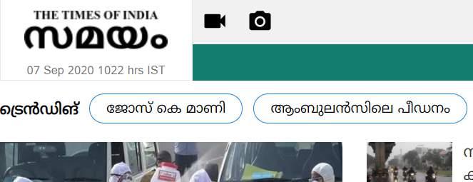 Samayam Malayalam