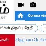 Samayam Tamil Contact Number, Office Address, Email Id