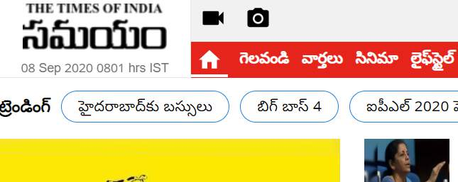 Samayam Telugu