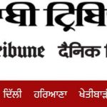 The Punjabi Tribune Contact Number, Office Address, Email Id