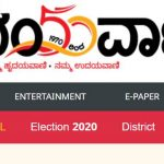Udayavani Newspaper Contact Number, Office Address, Email Id