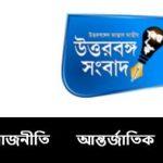 Uttarbanga Sambad Contact Number, Office Address, Email Id