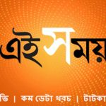 Ei Samay Newspaper Contact Address, Phone Number, Email Id