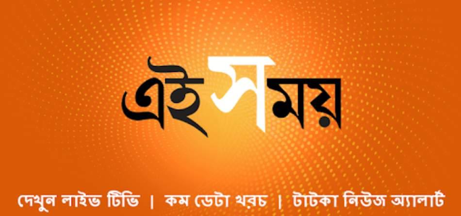 Ei Samay Newspaper