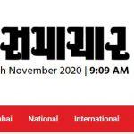Gujarat Samachar Contact Address, Phone Number, Email Id