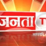 Janta TV Contact Address, Phone Number, Email Id