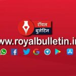 Royal Bulletin Newspaper Contact Address, Phone Number, Email Id