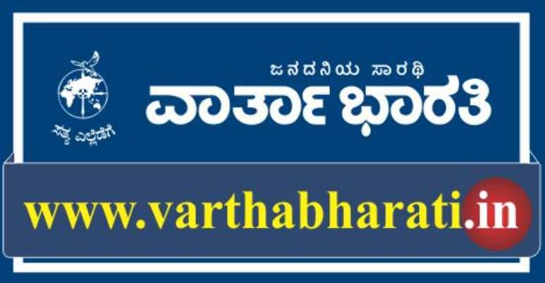 Vaartha Bharathi Newspaper